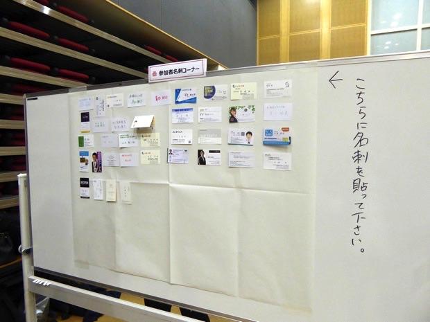 参加者全員の名刺が張り出されている名刺コーナー(開始前撮影のため、写真上の名刺は少ないですが、開場後はぎっしりになりました)