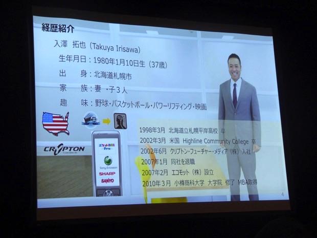 エコモット株式会社代表取締役の入澤拓也さんのプロフィール