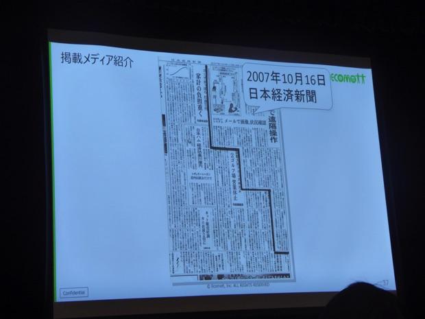 2007年10月。日本経済新聞の北海道経済面にエコモットのサービスが絵付きで紹介