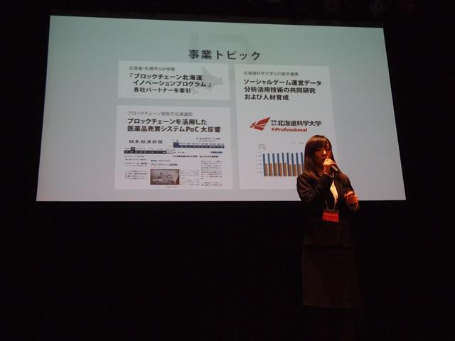 株式会社INDETAIL紹介