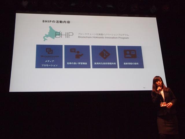 ブロックチェーン北海道イノベーションプログラム(BHIP)