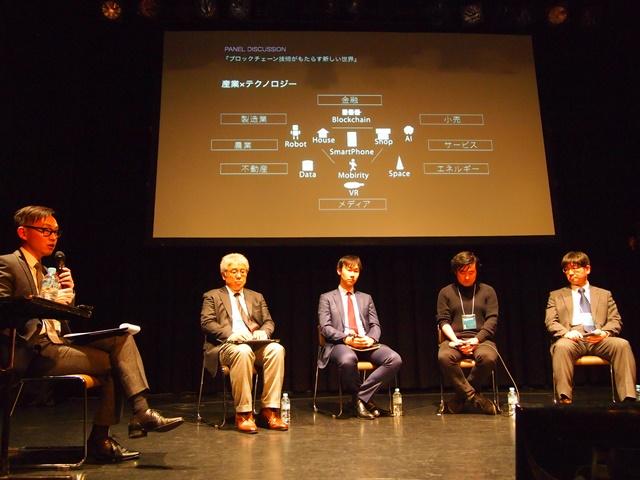 仮想通貨の技術は他業界へ! ブロックチェーンフェスティバル 2018 in SAPPORO③