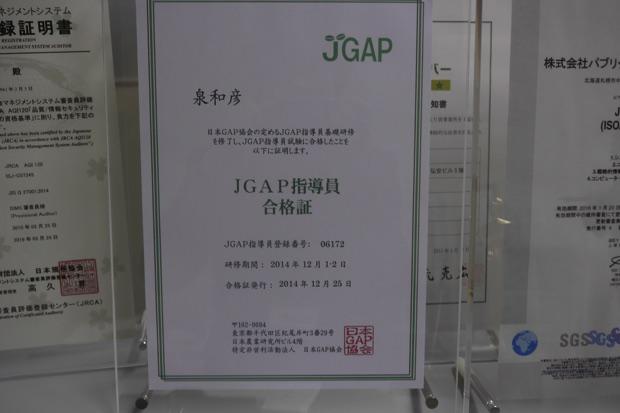 パブリックリレーションズ JGAP合格証