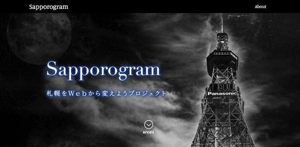 Sapporogramのホームページ
