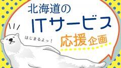 北海道のITサービス応援企画
