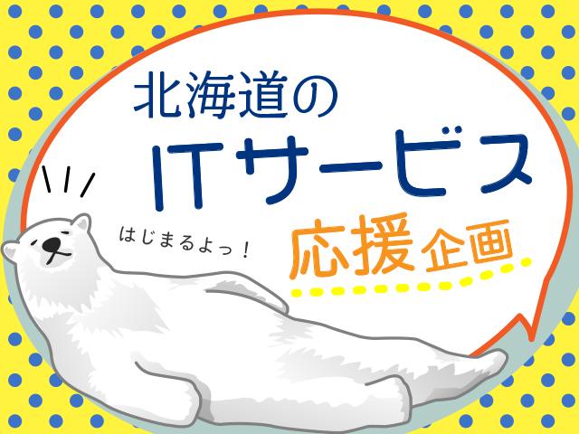 北海道のITサービス応援企画開始!+サービス紹介記事9選