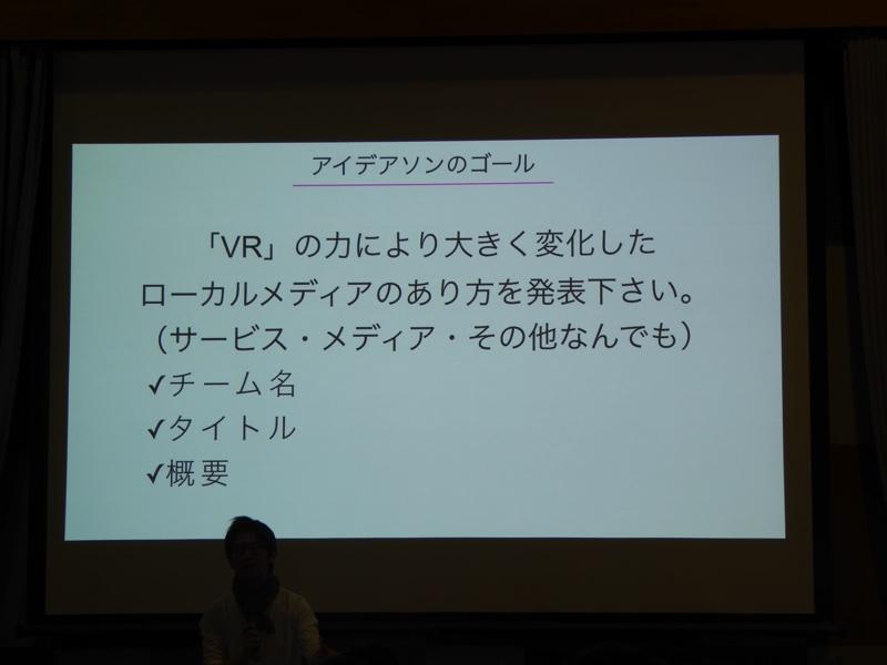 「VR」の力により大きく変化したローカルメディアのあり方をご発表ください。(サービス・メディア・その他なんでも)