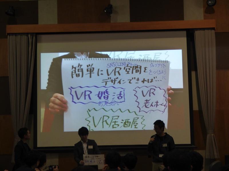 VR居酒屋・VR婚活・VR老人ホーム