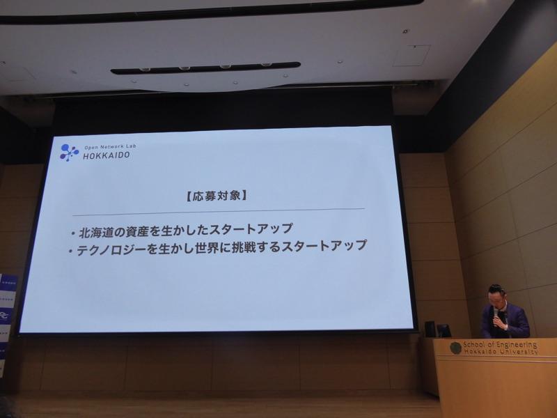 応募対象は北海道の資産を生かしたスタートアップと、テクノロジーを生かし世界に挑戦するスタートアップ
