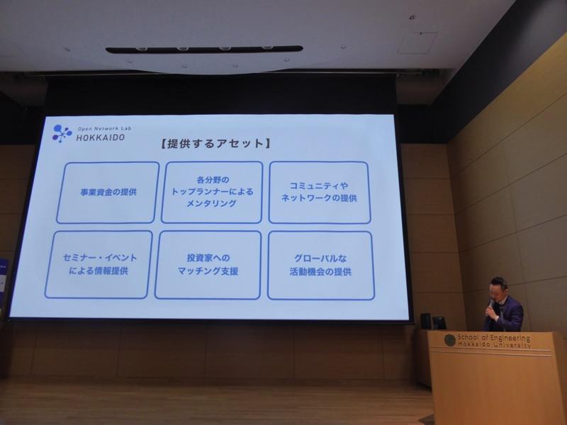 Open Network Lab Hokkaidoからスタートアップに提供するアセット
