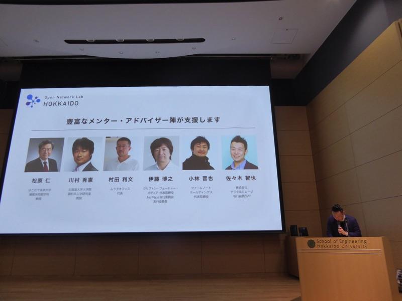 Open Network Lab Hokkaido豊富なメンター・アドバイザー