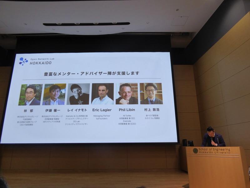 Open Network Lab Hokkaido豊富なメンター・アドバイザー2