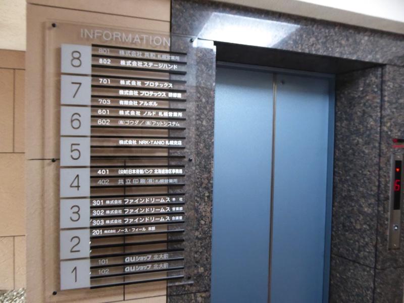 NRK札幌ビルの案内板