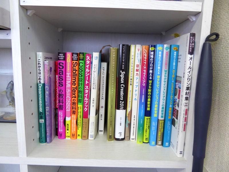 本棚にはWeb制作系の本がズラリと並んでいます