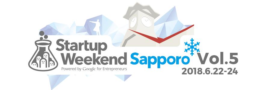 約2年ぶり!Startup Weekend Sapporo vol.5が6月22日より開催!