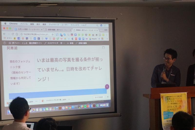 IoT×Instagram 旅フォト・釧路観光情報サイト