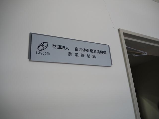 自治体衛星通信機構