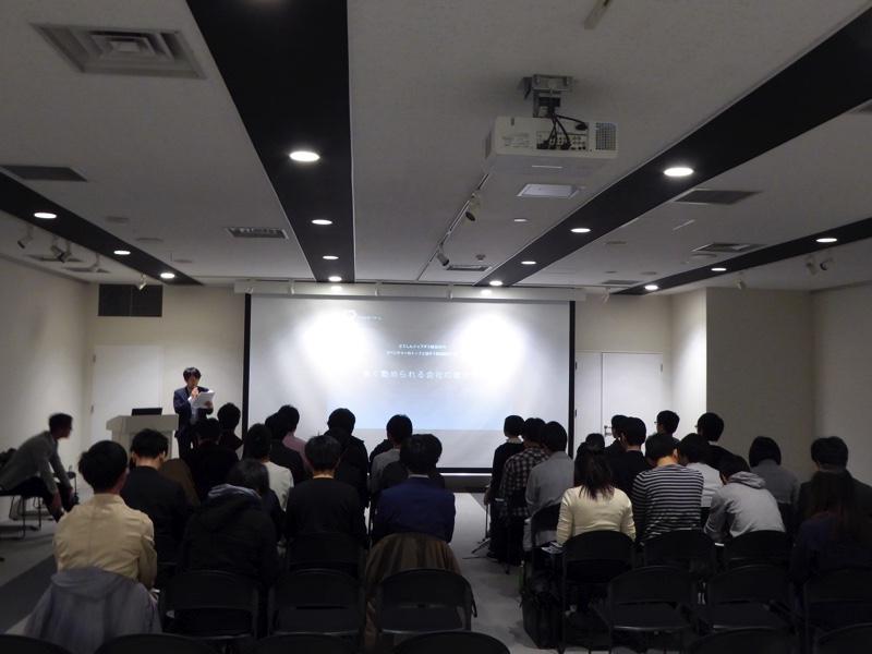 「どうしんジョブダス就活2019 ITベンチャーのトップと話そう就活MEETUP」会場