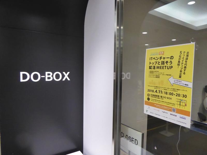 「どうしんジョブダス就活2019 ITベンチャーのトップと話そう就活MEETUP」会場 DD-BOX