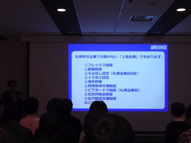 「札幌本社の企業では珍しい上場企業として、上場企業ならではの働く環境作りを整えています」