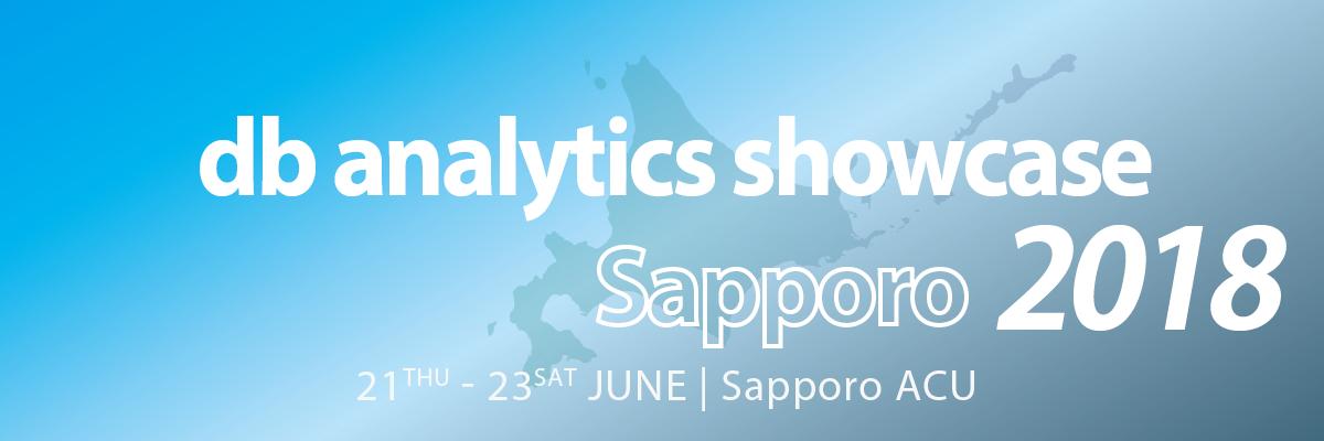 AI/データ分析をビジネスにどう生かす? 「db analytics showcase Sapporo」の参加者募集!