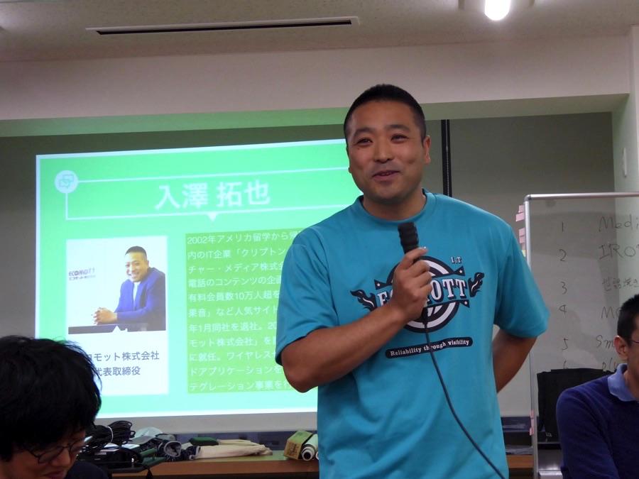 エコモット株式会社 代表取締役 入澤拓也さん
