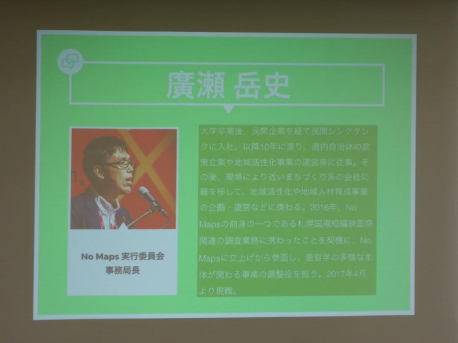 No Maps 実行委員会事務局長 廣瀬岳史さん