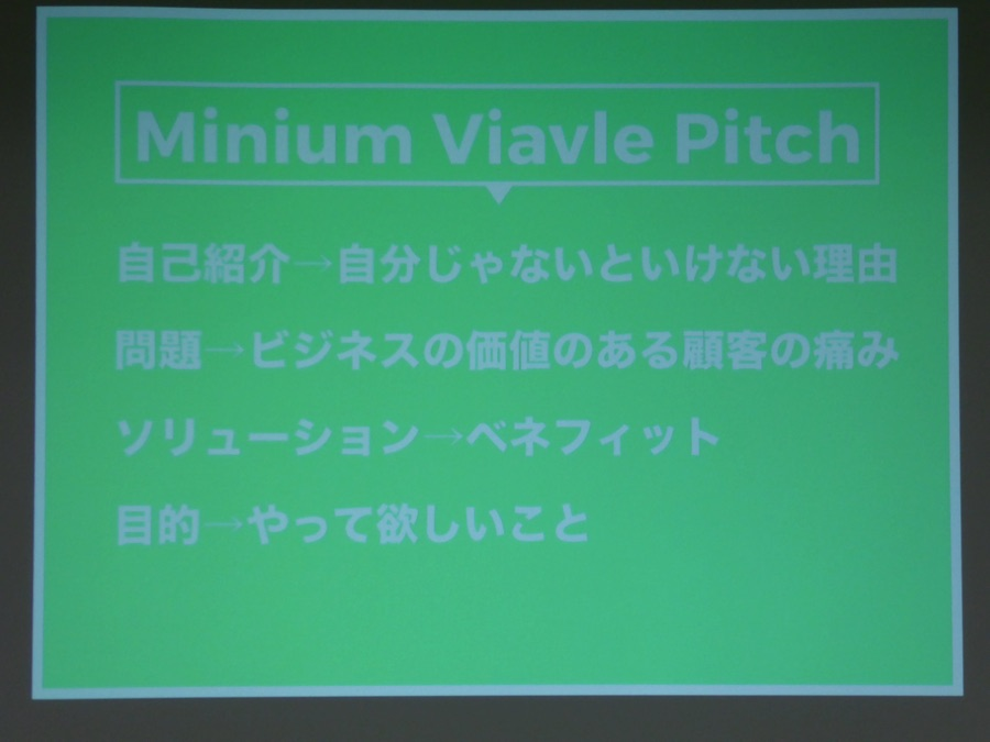 Minium Viable Pitch