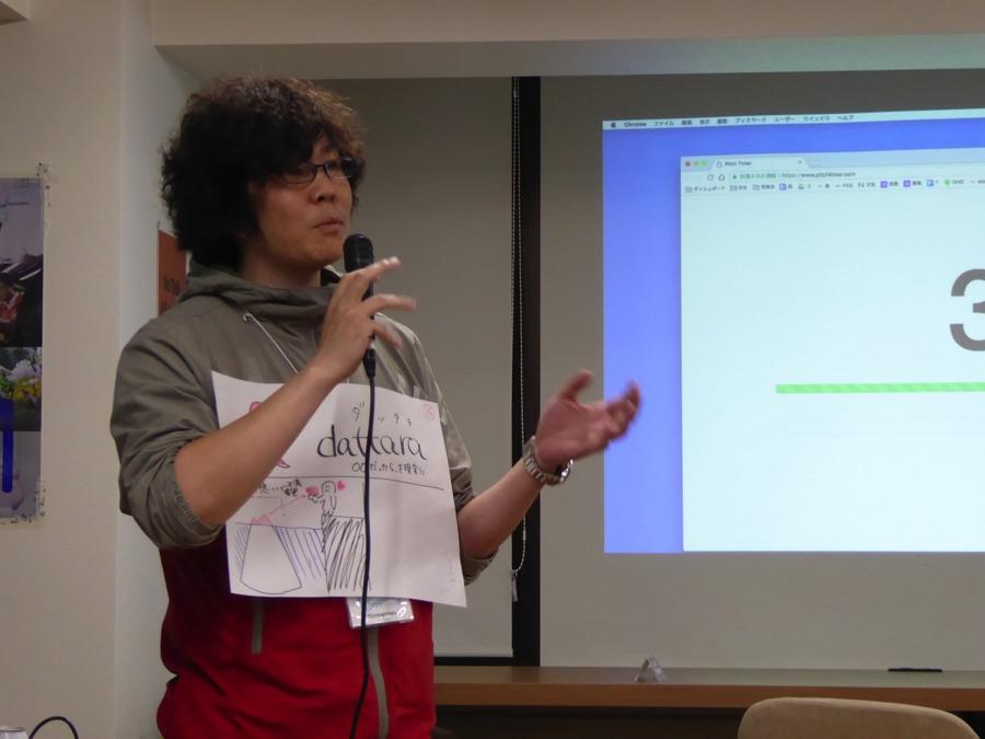 14.dattara。ユーザーの声を生かして、Webの中でマッチングするサービス