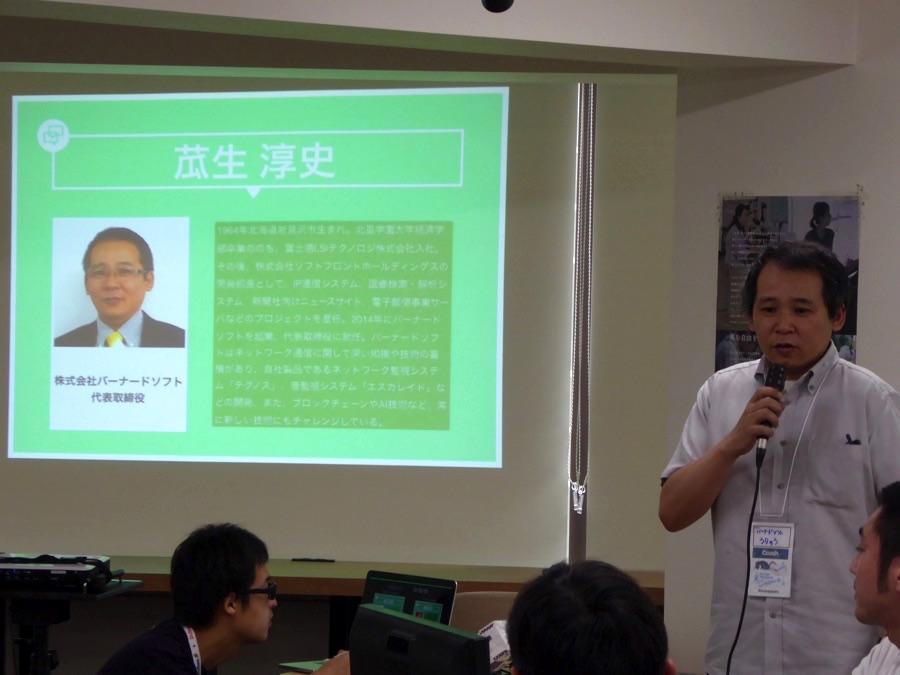 株式会社バーナードソフト 代表取締役 苽生 淳史さん