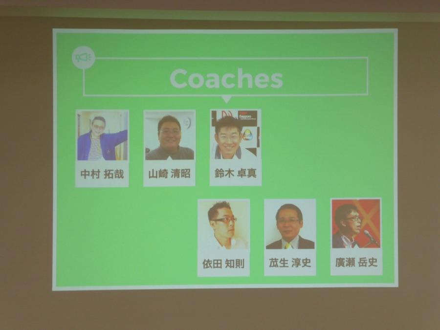 vol.5のコーチの方々