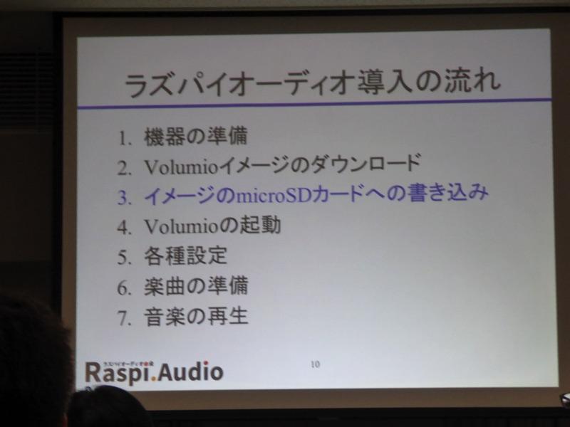 講演3-①