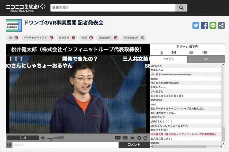 六本木・ニコファーレにて開催された「ドワンゴのVR事業展開」に登壇するインフィニットループ松井健太郎さん
