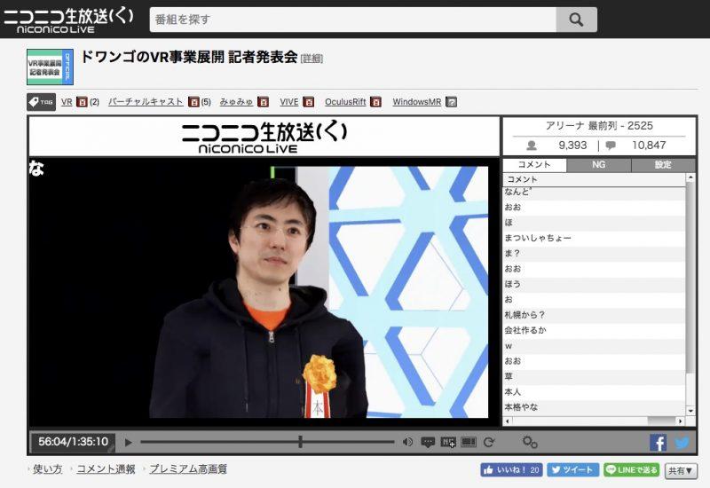 株式会社バーチャルキャストの代表取締役社長に松井健太郎さんの就任が発表