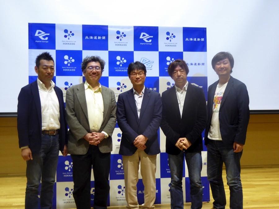 北海道のスタートアップ事情とは?Open Network Lab HOKKAIDOのローンチイベントに行ってきた!(後編)