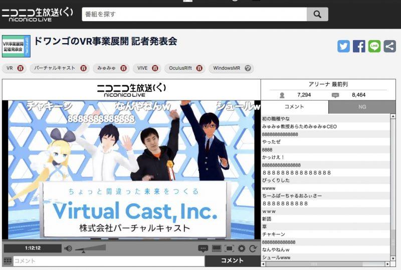 「ちょっと間違った未来をつくる」株式会社バーチャルキャストが札幌に誕生!