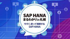 SAP HANA まるわかり in 札幌