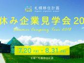 夏休み企業見学会2018