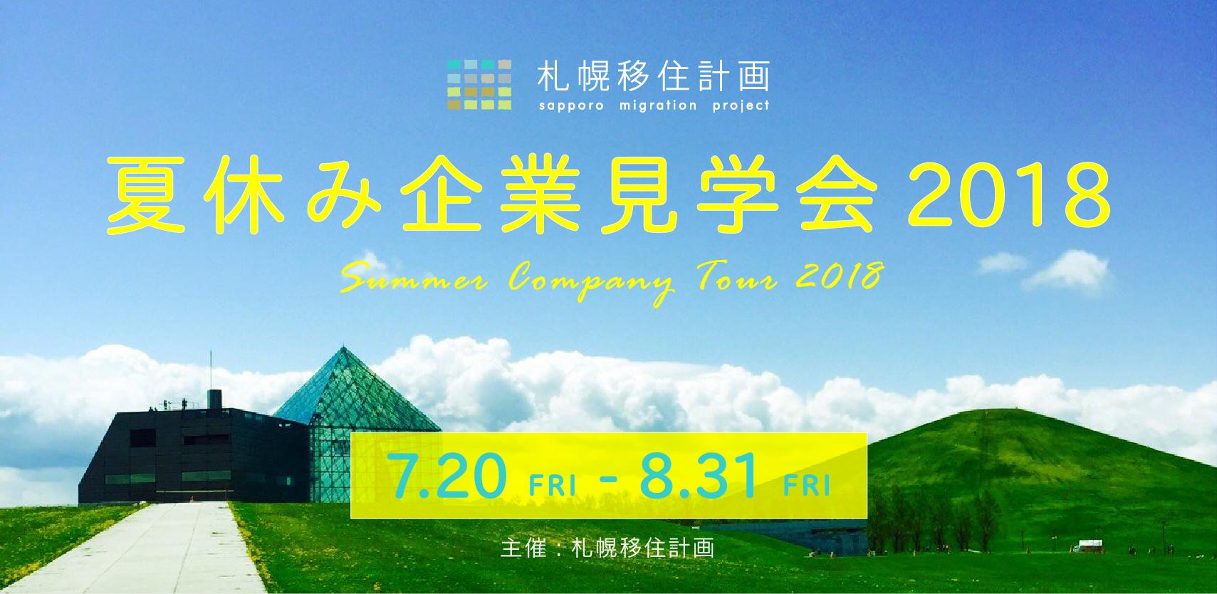 帰省に合わせて企業見学!札幌移住計画がUターン者を対象とした「夏休み企業見学会 2018」が開始!