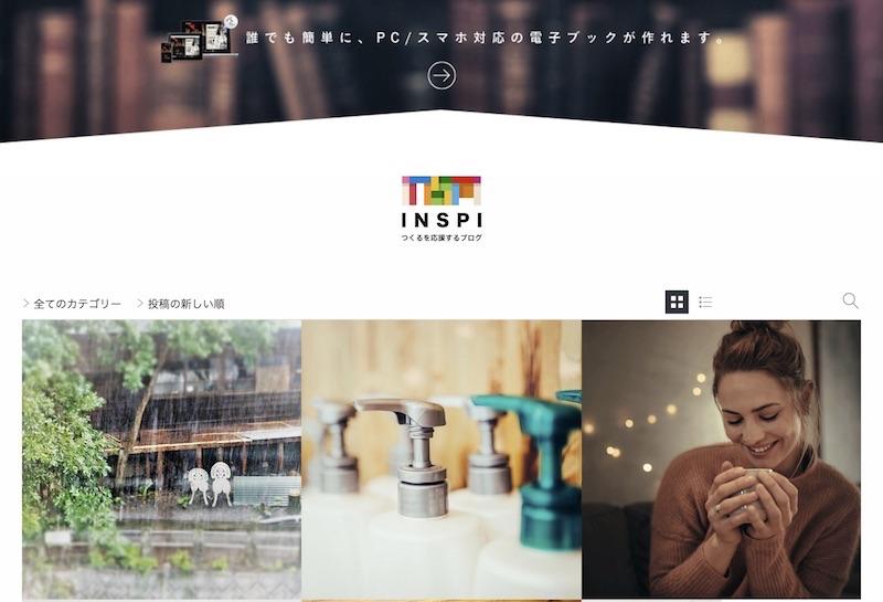 インスピ | つくる人を応援するブログ - INSPI