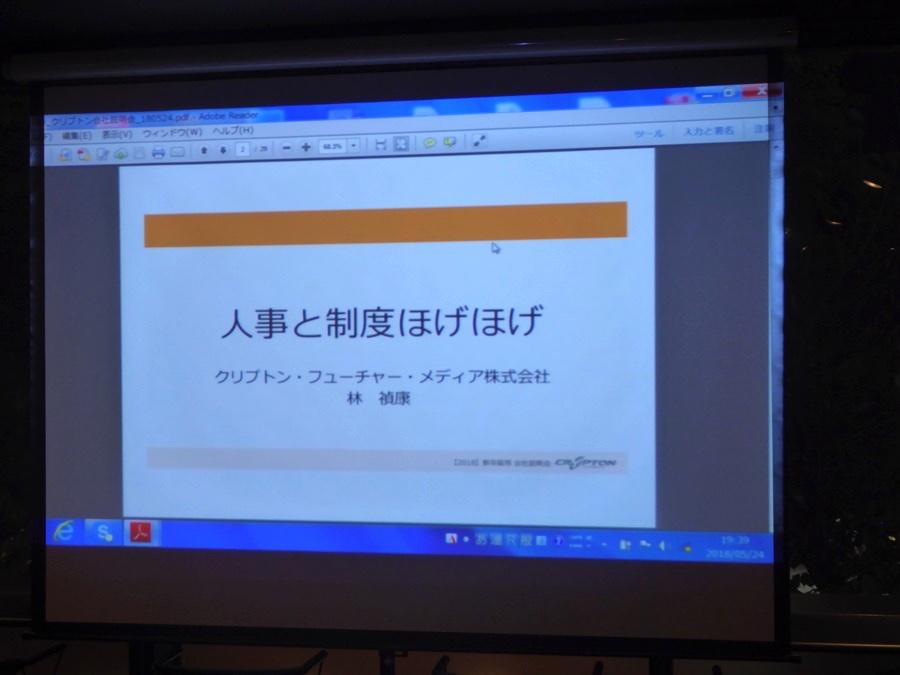 クリプトン・フューチャー・メディア株式会社 林禎康さんによる「人事と制度ほげほげ」