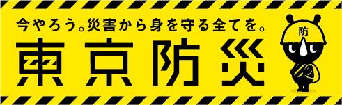 防災マニュアル(東京都)