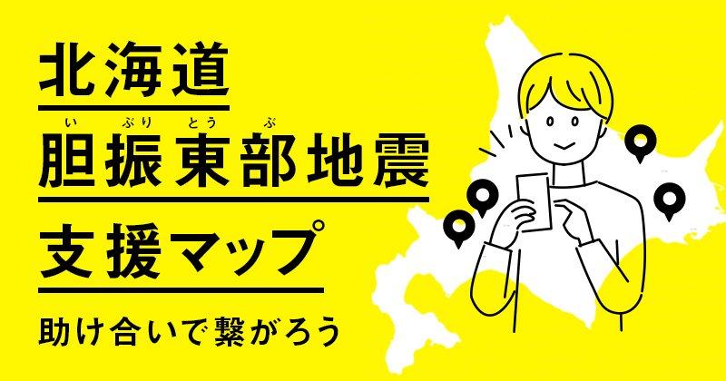 平成30年北海道胆振東部地震支援マップ