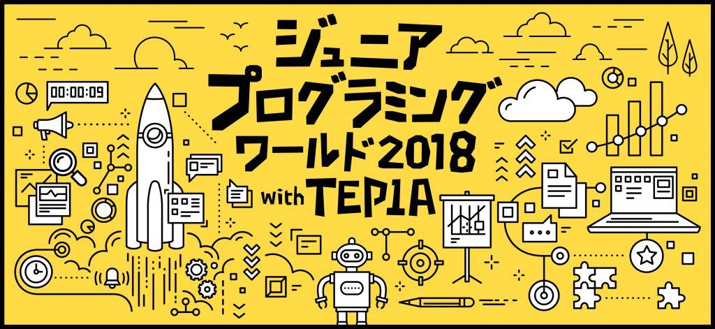ジュニアプログラミングワールド2018