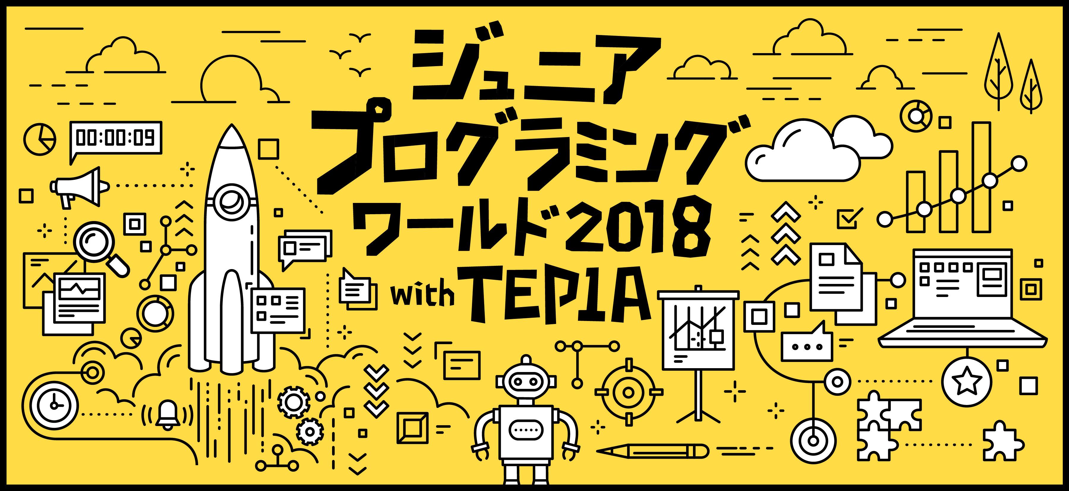 「ジュニア・プログラミング・ワールド 2018 with TEPIA」参加者募集!