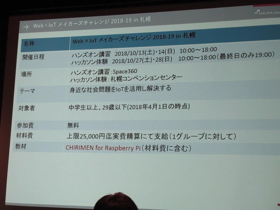 札幌開催の概要