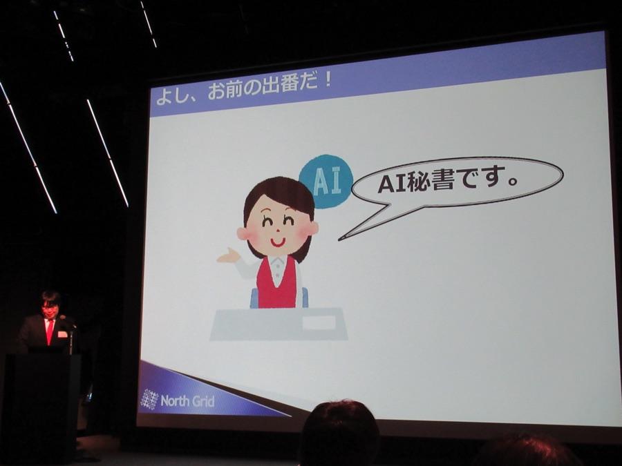 AI秘書/弱いAIを強いAIらしく見せる、たったひとつの冴えたやりかた – Kita Tech2018レポート