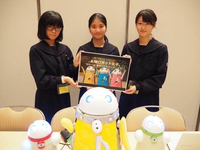 ロボット女子 インタビュー