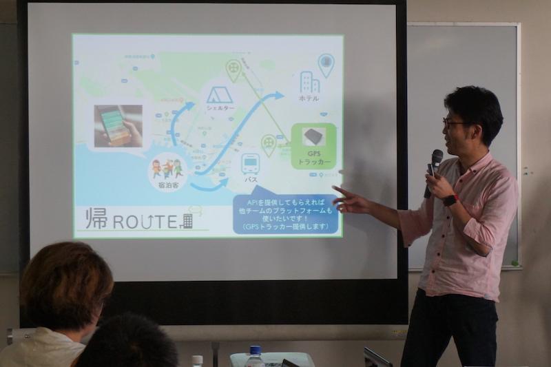 旅先で避難ルートとマッチング情報を共有するワンタイムアプリ