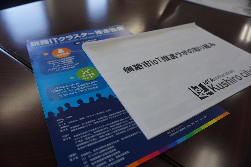 釧路ITクラスター推進協会 釧路市IoT推進ラボ